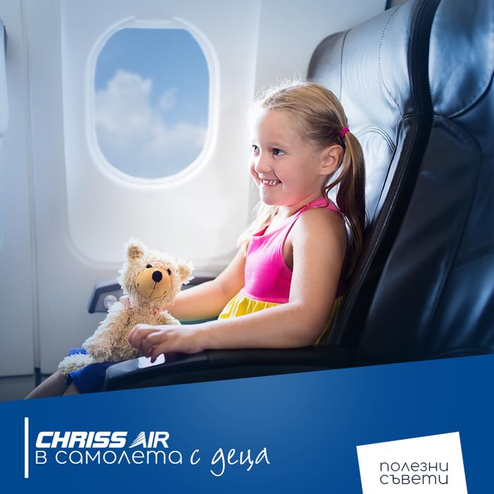В самолета с деца