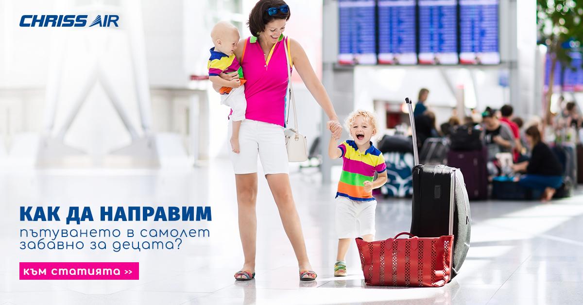 Как да направим пътуването в самолет забавно за децата?