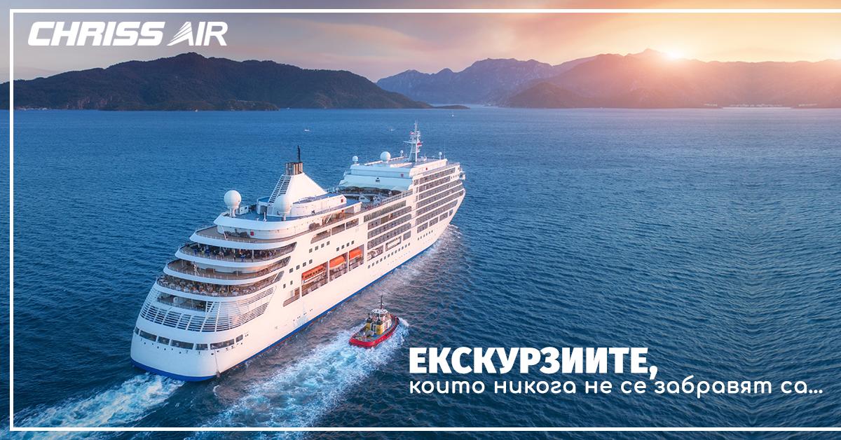 Екскурзиите, които никога не се забравят са… по вода!