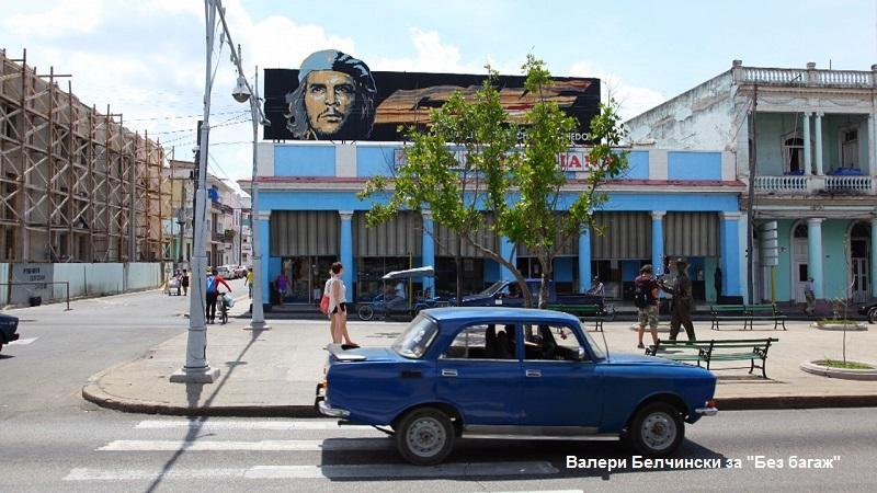 Куба - 14-26 ноември 2017