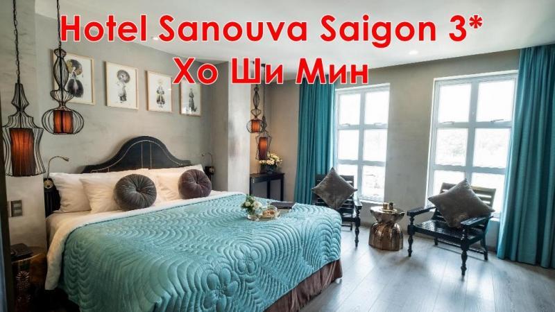 Hotel Sanouva Saigon 3* или подобен