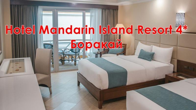 Hotel Royal Park Resort Boracay 3* или подобен