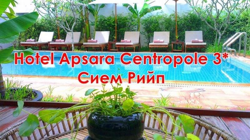 Hotel Apsara Centropole  3* или подобен