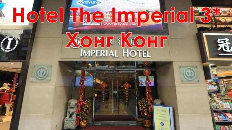 Hotel The Imperial 3*  или подобен