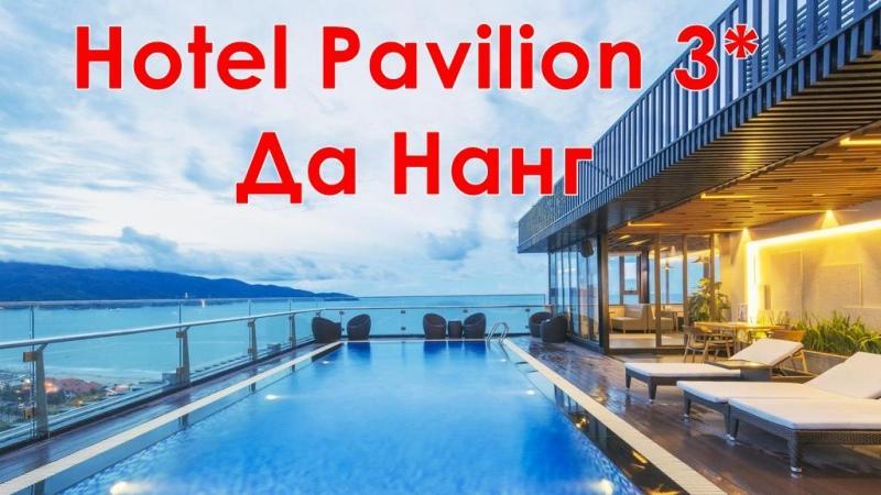 Hotel Pavilion 3* или подобен