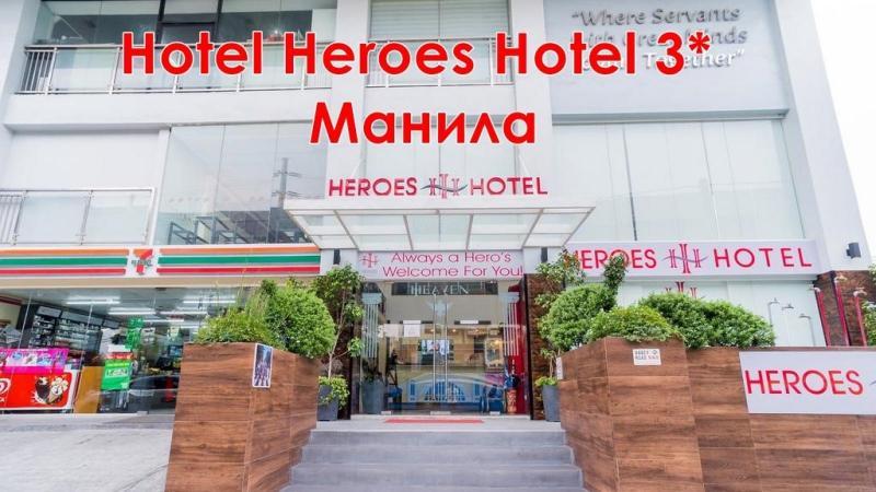 Hotel Heroes Hotel  3* или подобен
