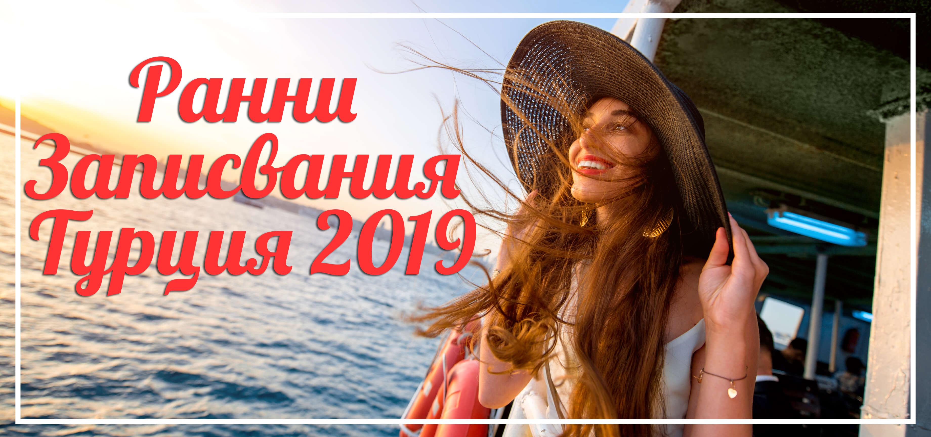 Ранни записвания 2019 Почивки Турция