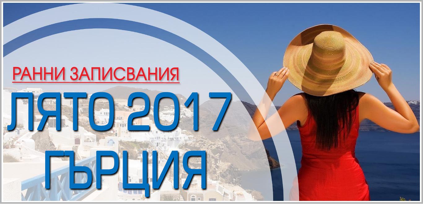 ЛЯТО 2017 ГЪРЦИЯ