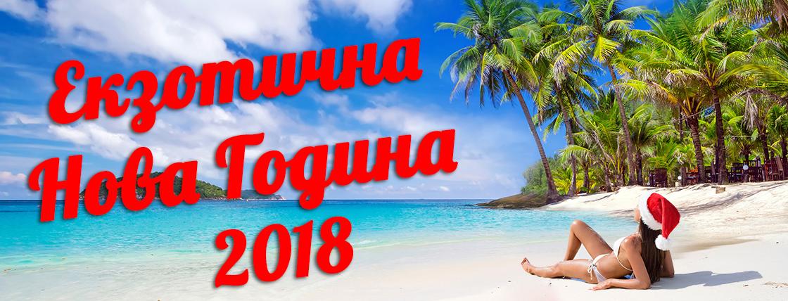 Нова година 2018 | Dary Travel
