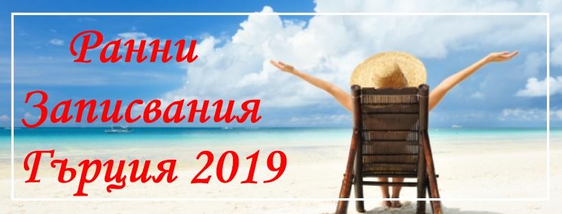 Ранни записвания 2019 Почивки Гърция