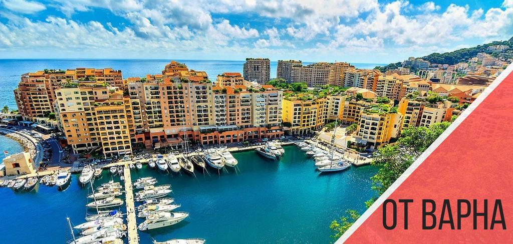 От Варна! Перлите на Ривиерата - Монако, Ница и Сен Тропе