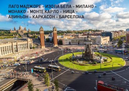 ПОЧИВКА В  Барселона - 26.08.2019