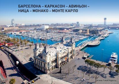 ЕКСКУРЗИЯ ДО БАРСЕЛОНА - 03.10.2019